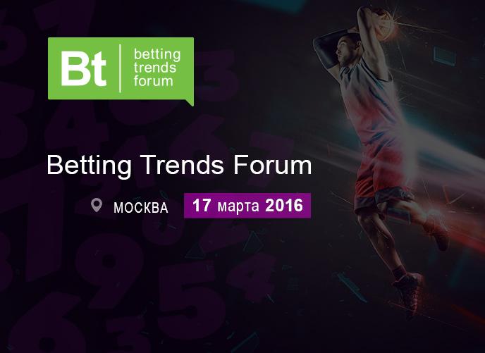 Первый Betting Trends Forum: всё о состоянии и перспективах спортивного букмекерства