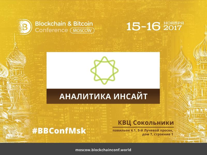 Первый в мире игровой блокчейн-автомат будет представлен на выставке Blockchain & Bitcoin Conference Moscow