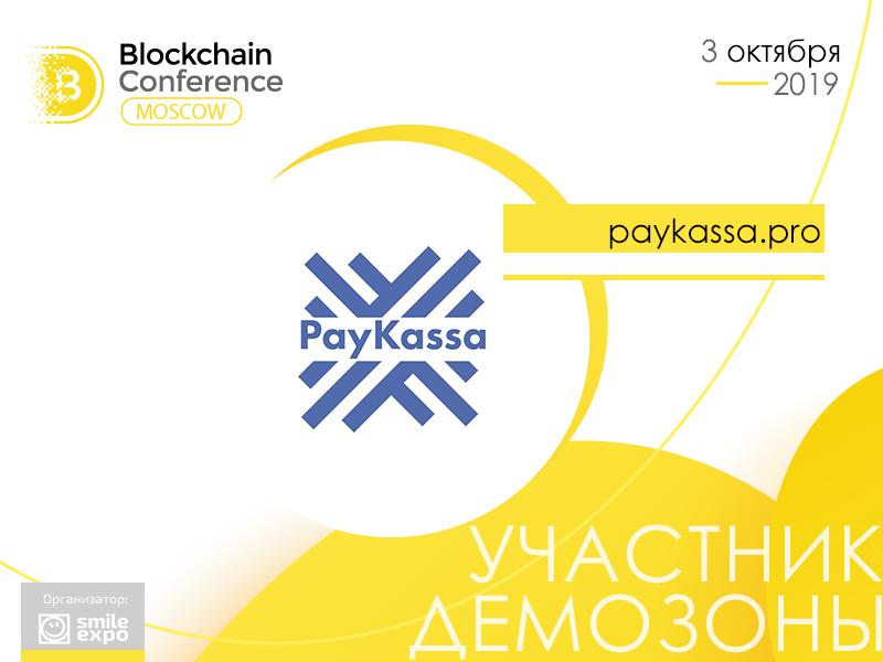 Платежный сервис с поддержкой криптовалют PayKassa.pro – участник демозоны ивента