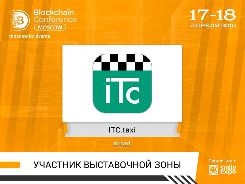 Платформа для заказа такси ITC.taxi – участник демозоны на Blockchain Conference Moscow