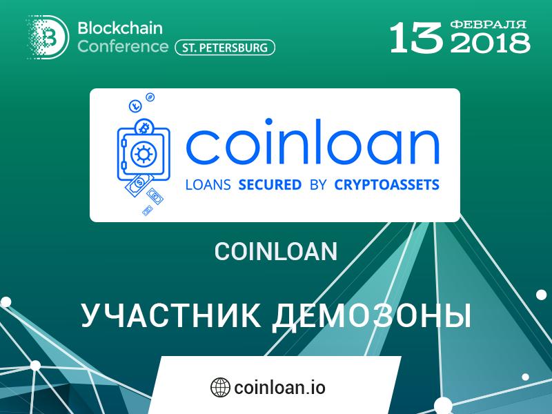 Платформа криптовалютных займов CoinLoan — участник демозоны Blockchain Conference St. Petersburg