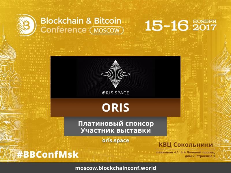 Платиновый спонсор Oris.Space раскроет тайны человеческого подсознания на Blockchain & Bitcoin Conference Russia