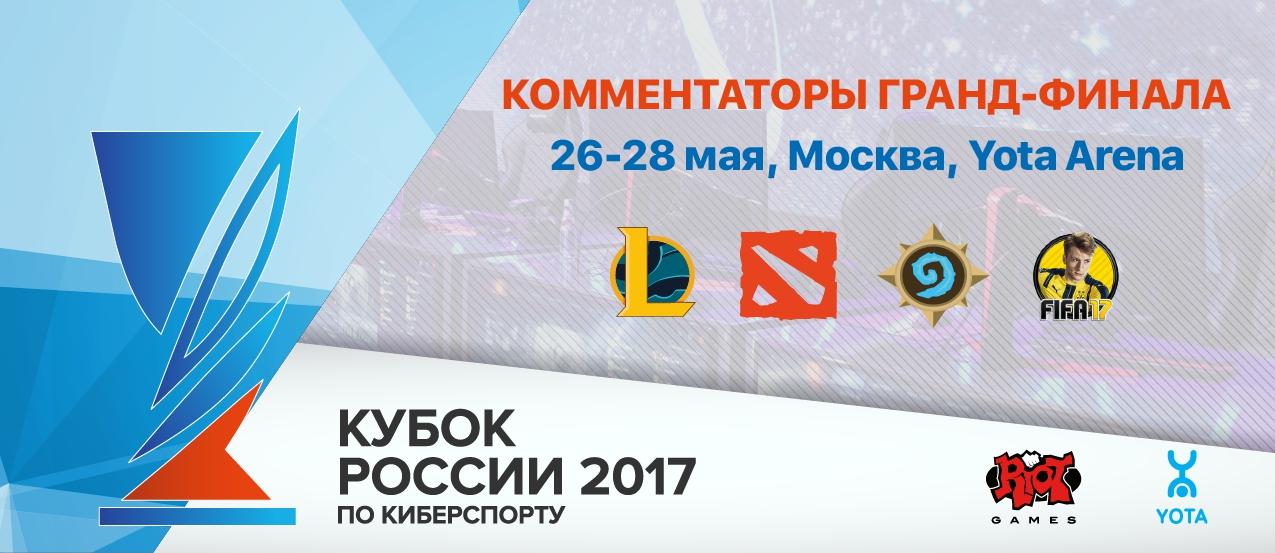 Победители eSports «Кубка России» по Dota 2 и LoL