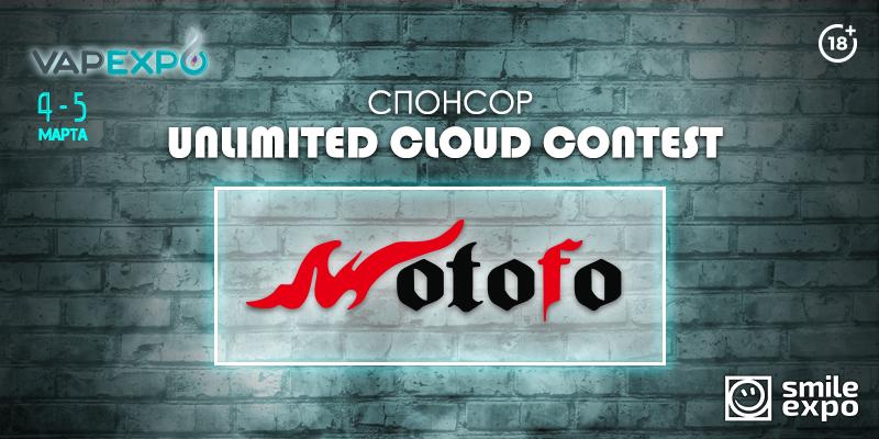 Победители Unlimited Cloud Contest на VAPEXPO Kiev 2017 получат приз от бренда Wotofo!