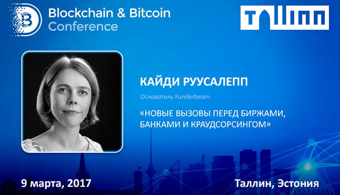 Почему блокчейн – неизбежное будущее бирж. Глава Funderbeam и экс-СЕО Nasdaq выступит на Blockchain & Bitcoin Conference