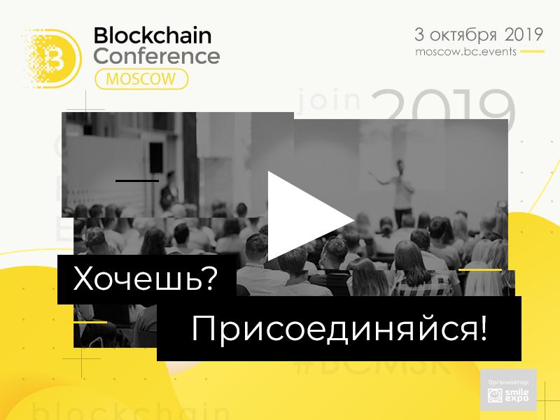 Почему стоит принять участие в девятой Blockchain Conference Moscow?