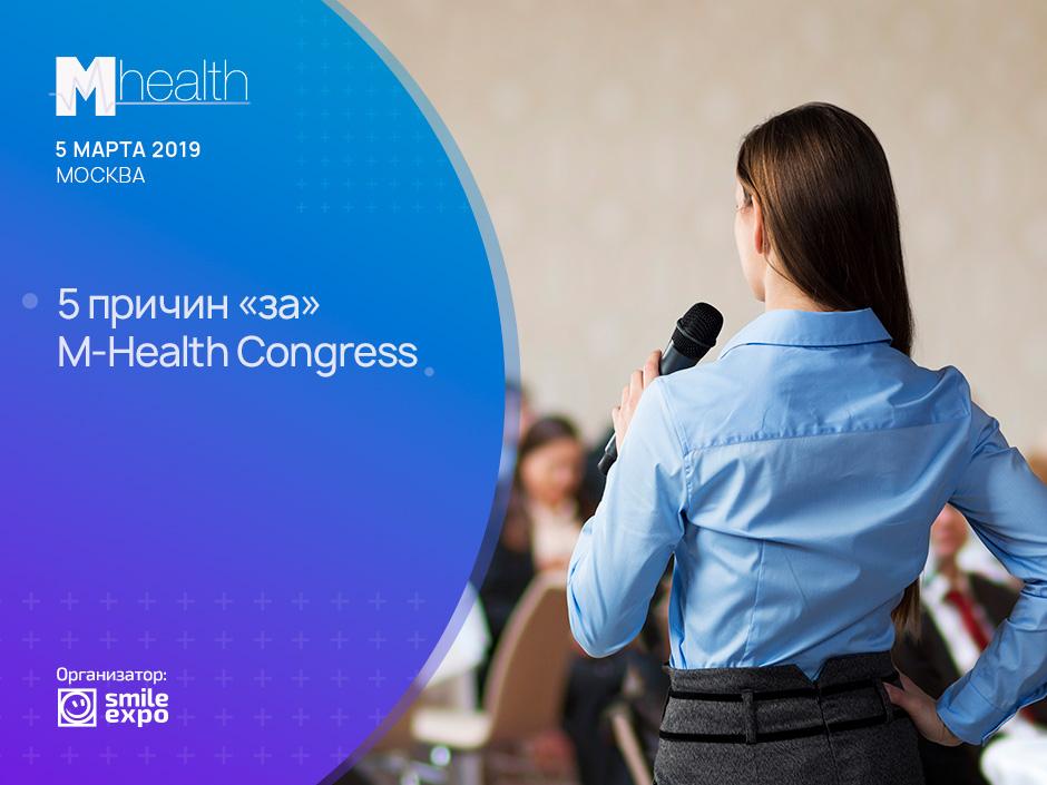 Почему стоит прийти на M-Health Congress? (ВИДЕО)