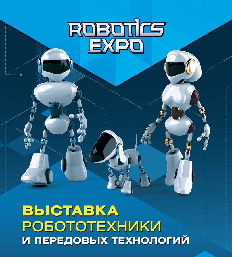 Почему важно посещать конференции по робототехнике или чего ждать на Robotics Expo 2014