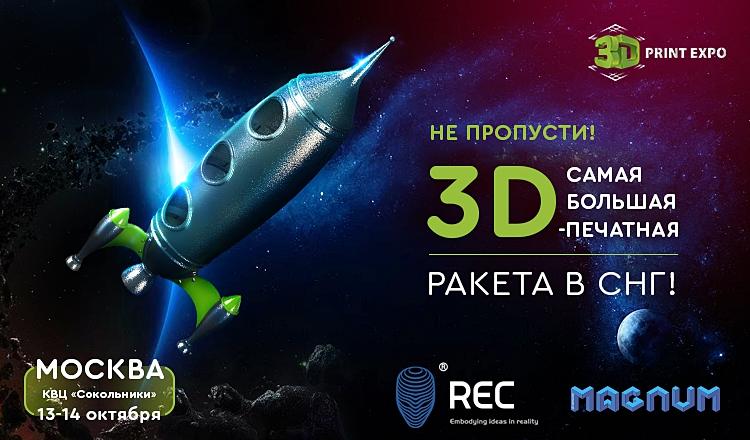 Почувствуй себя космонавтом: на 3D Print Expo покажут огромную 3D-печатную ракету