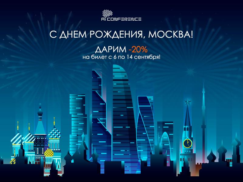 Подарок ко Дню города Москвы: скидка 20% на AI Conference!