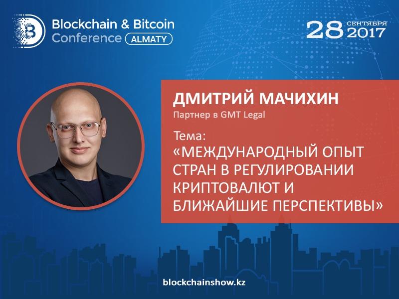 Подход стран к регулированию криптовалют. Доклад эксперта международного уровня Дмитрия Мачихина
