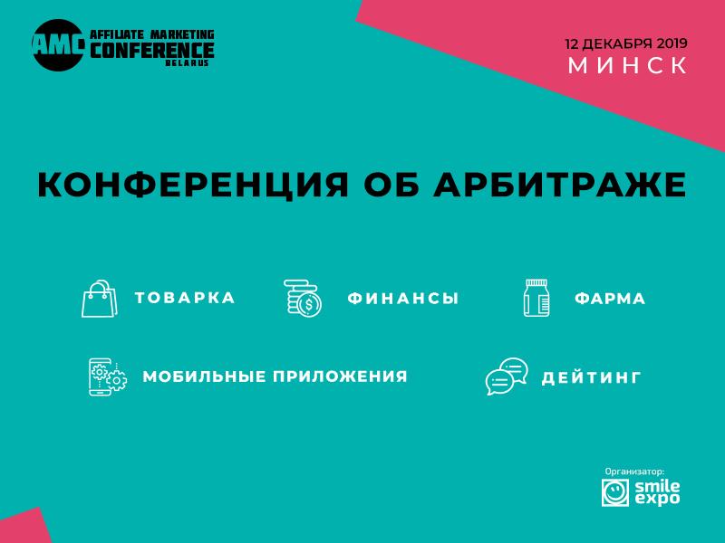 Подведение итогов арбитражного года и прогнозы на 2020-й – на Affiliate Marketing Conference Belarus в декабре