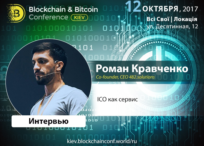 О скаме в ICO – с основателем 482.solutions Романом Кравченко. Смотрите видео на нашем сайте и в соцсетях