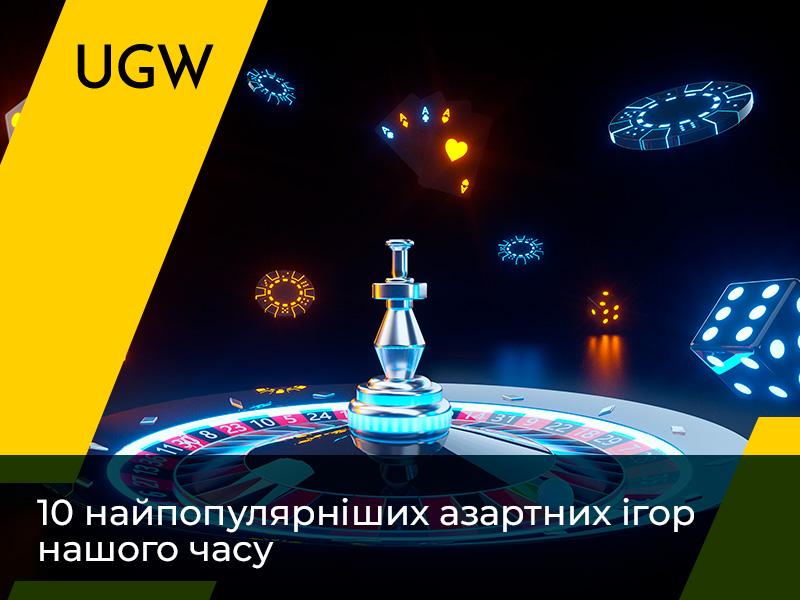 Покер, лотерея, рулетка і слот-машини: які ігри найбільш популярні в азартному світі?