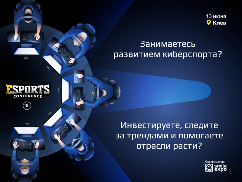 Получите скидку 50% на eSPORTconf Ukraine за свой вклад в киберспорт!