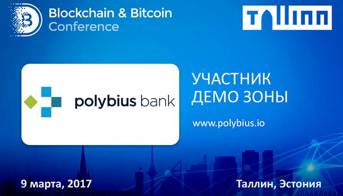 Polybius Bank — первый банк, ориентирующийся на работу с криптовалютным бизнесом в Европе