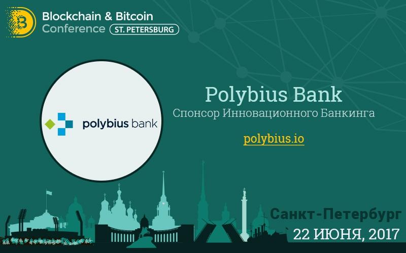 Polybius Bank – спонсор инновационного банкинга