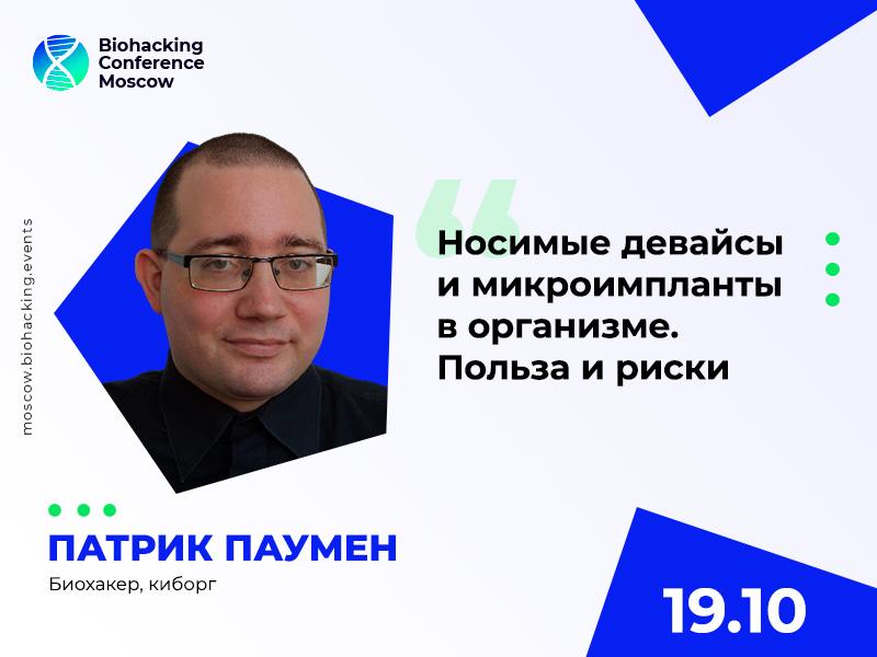 Польза и риск чипирования: о чем расскажет биохакер Патрик Паумен на Biohacking Conference Moscow 2021