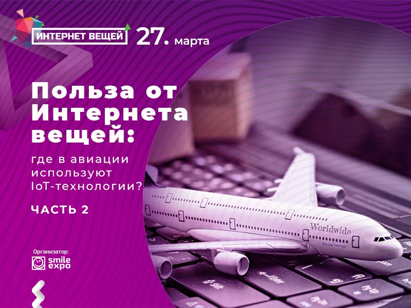Польза от Интернета вещей: где в авиации используют IoT-технологии? Часть 2