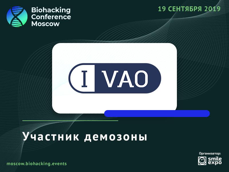 Помощник в развитии биомедицинских проектов компания IVAO – участник демозоны Biohacking Conference Moscow