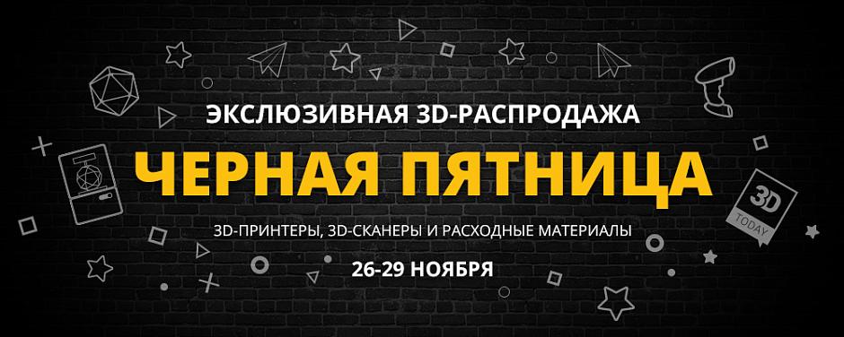 Портал 3Dtoday объявляет о грандиозной распродаже «Черная пятница»