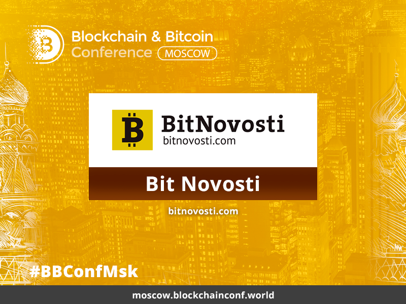 Портал Bitnovosti – инфопартнер Blockchain & Bitcoin Conference Moscow