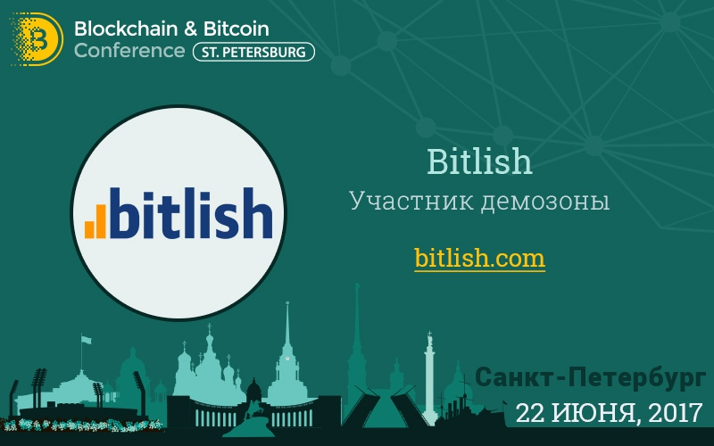 Посетите стенд Bitlish на Blockchain & Bitcoin Conference