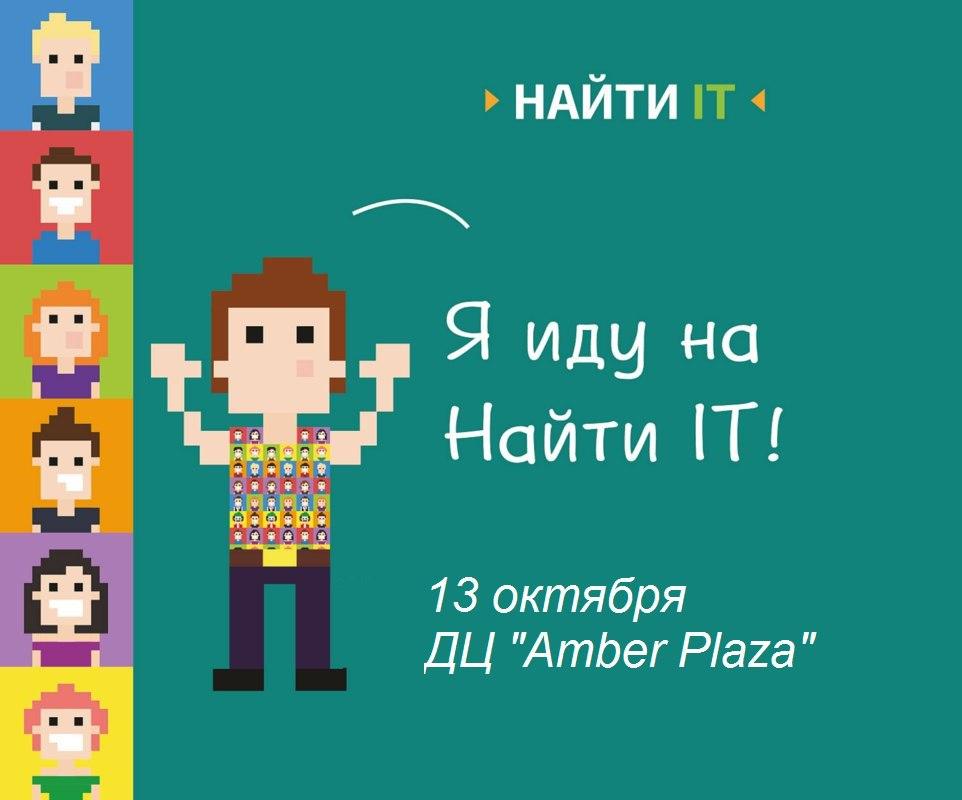 Посетите традиционный карьерный форум для IT-специалистов «Найти IT»