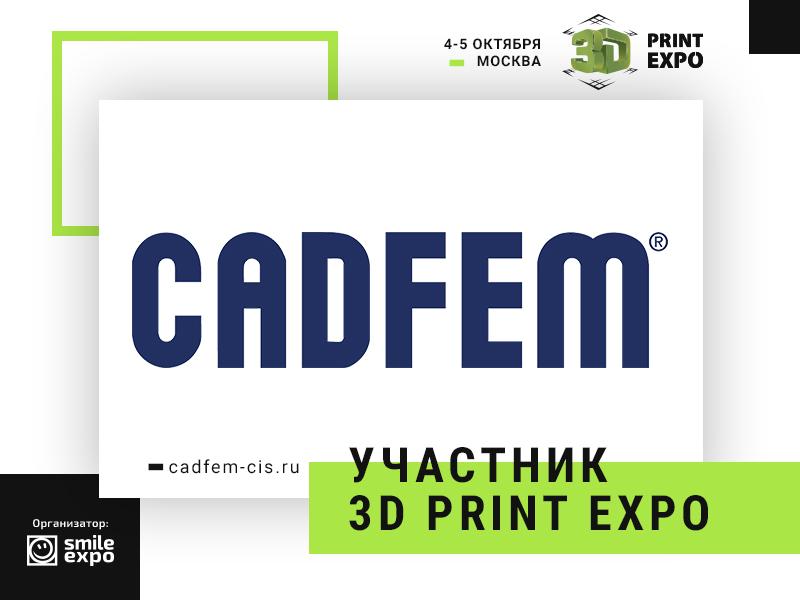 Посетители 3D Print Expo смогут оценить программные решения от CADFEM CIS
