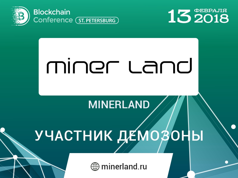 Поставщик «железа» для майнинга Miner Land — участник демозоны Blockchain Conference St. Petersburg