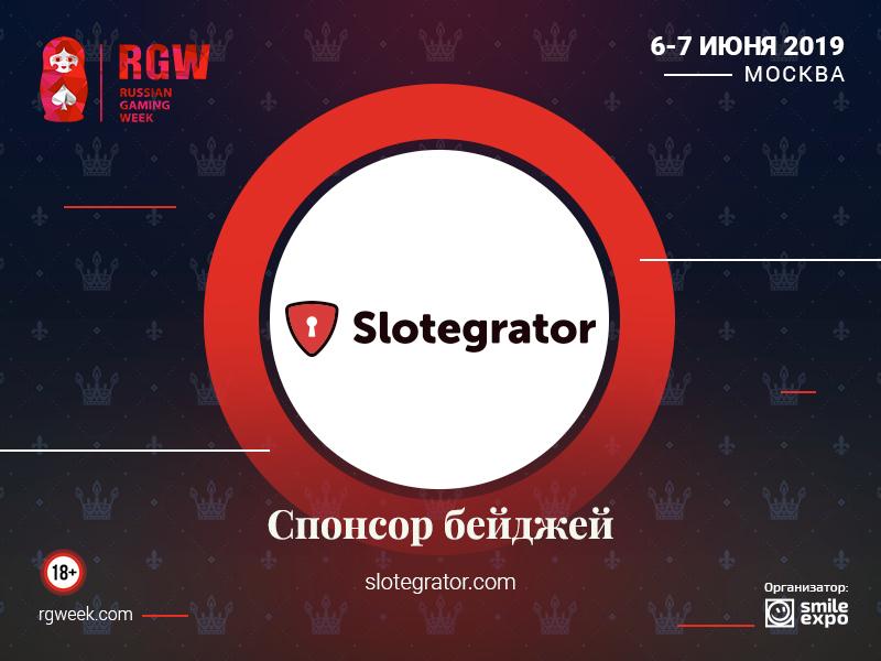 Поставщик ПО для казино Slotegrator – спонсор бейджей на Russian Gaming Week