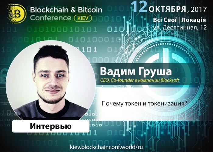Появление токенов нового поколения неизбежно – Вадим Груша, Blocksoft