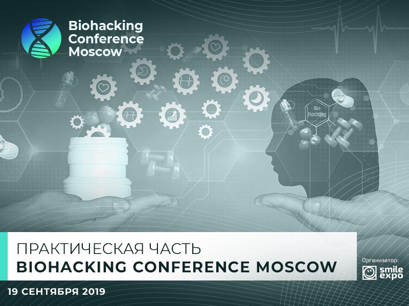 Практическая часть Biohacking Conference Moscow: что ждет гостей ивента?