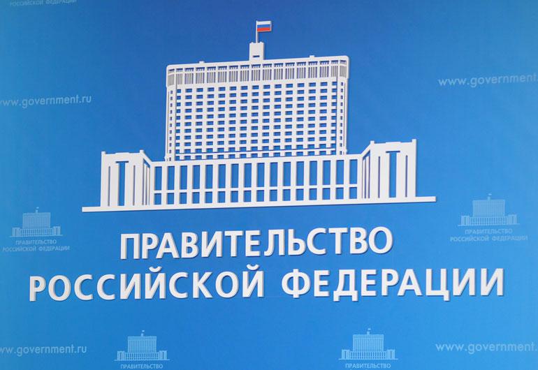 Правительство РФ продлило гослотерии до 2030 года