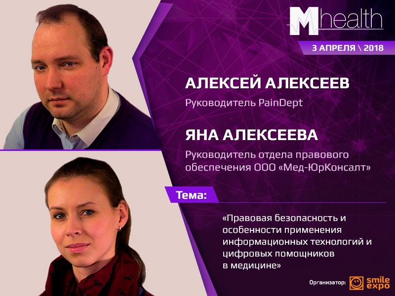 Правовая безопасность в сфере медицины – от спикеров M-Health Congress Алексея и Яны Алексеевых