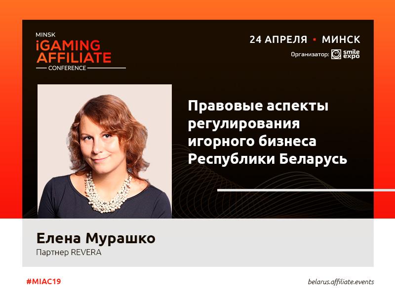 Правовые аспекты онлайн-гемблинга в Беларуси: тему обсудит партнер REVERA Елена Мурашко