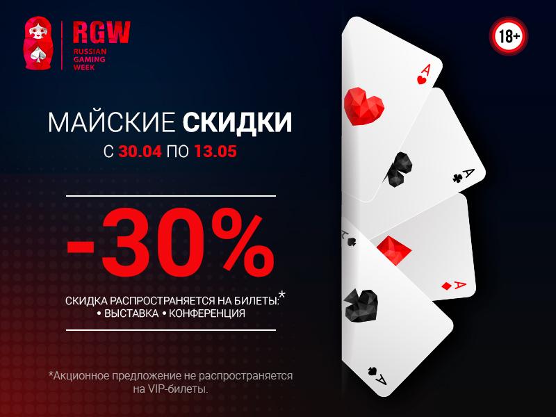 Праздничная скидка: –30% на билеты Russian Gaming Week
