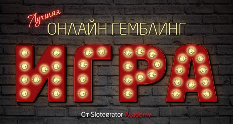 Празднуем день рождения Slotegrator: пройдите игру и выиграйте крупный приз