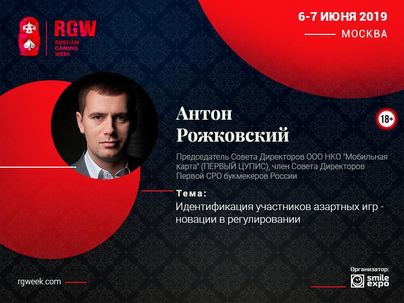 Председатель совета директоров «ПЕРВЫЙ ЦУПИС» Антон Рожковский представит доклад об идентификации игроков
