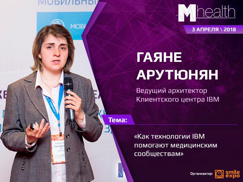 Представитель IBM станет спикером M-Health Congress