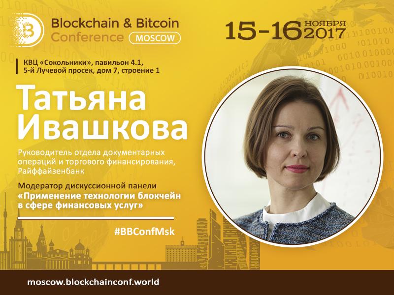 Представитель Международной торговой палаты Татьяна Ивашкова станет модератором дискуссионной платформы на Blockchain & Bitcoin Conference Russia