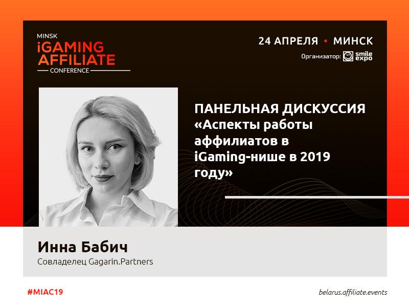 Представитель Pokerdom Инна Бабич поделится мнением об особенностях работы аффилиатов в гемблинг-сфере
