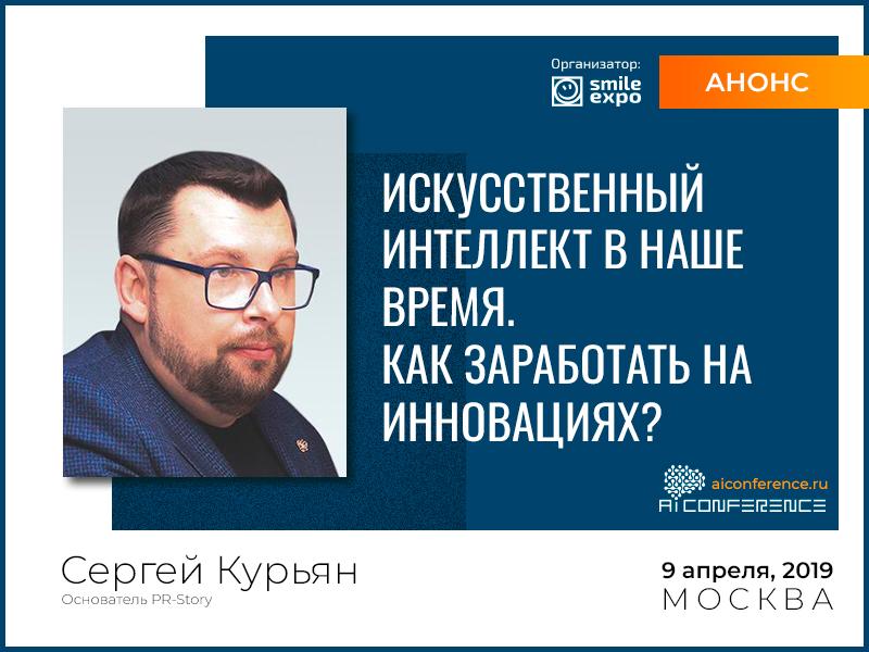 Представитель PR-STORY Сергей Курьян – участник AI Conference