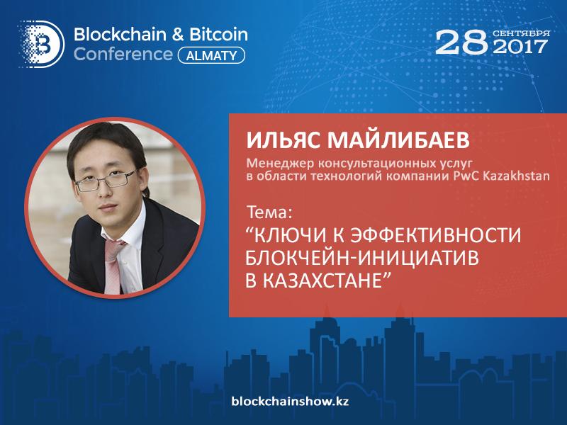 Представитель PwC Казахстан расскажет о реальных кейсах внедрения блокчейн-инициатив и главных правилах успеха