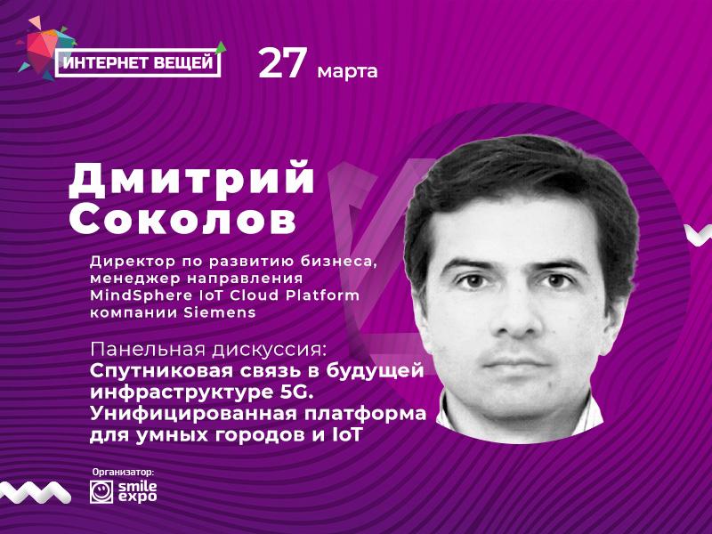 Представитель Siemens Дмитрий Соколов обсудит будущее 5G-сети на IoT Conference