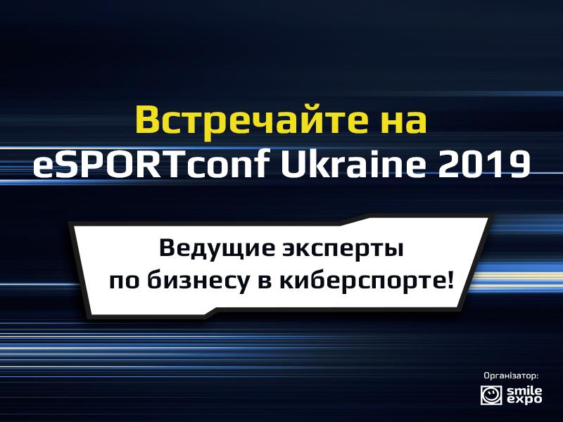 Представители DreamTeam, «Киевстар», ESM.one: встречайте спикеров eSPORTconf Ukraine 2019!