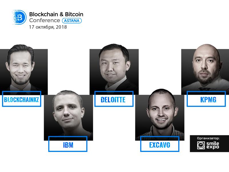 Представители ведущих мировых корпораций выступят на Blockchain & Bitcoin Conference Astana