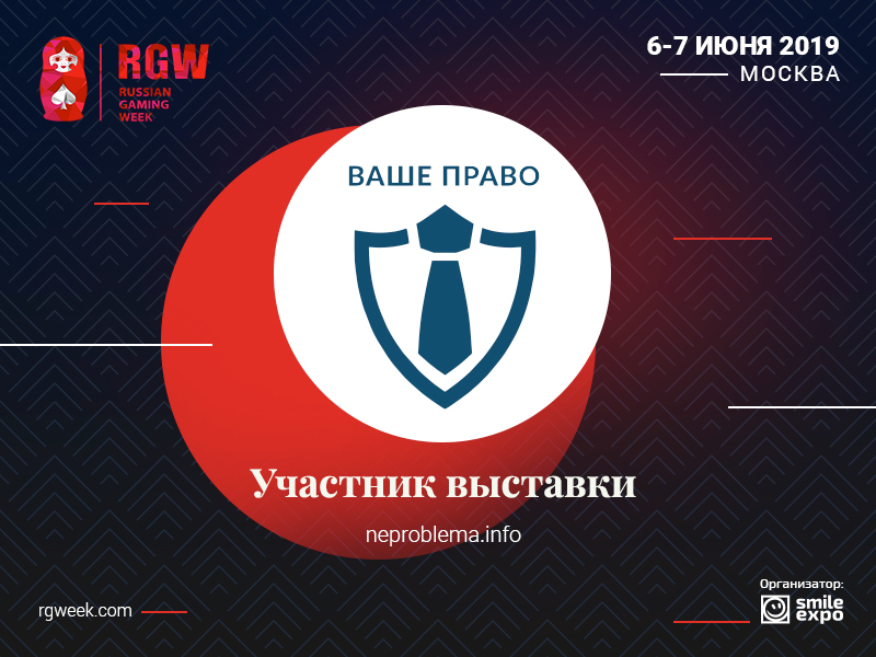 Представляем экспонента RGW 2019 – юридическую компанию «Ваше Право»