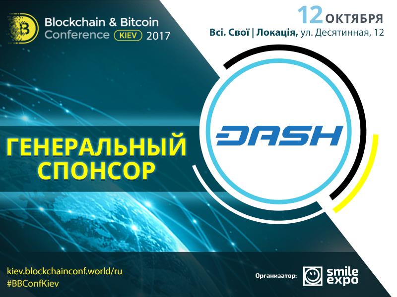 Представляем генерального спонсора и экспонента Blockchain & Bitcoin Conference Kiev — компанию Dash