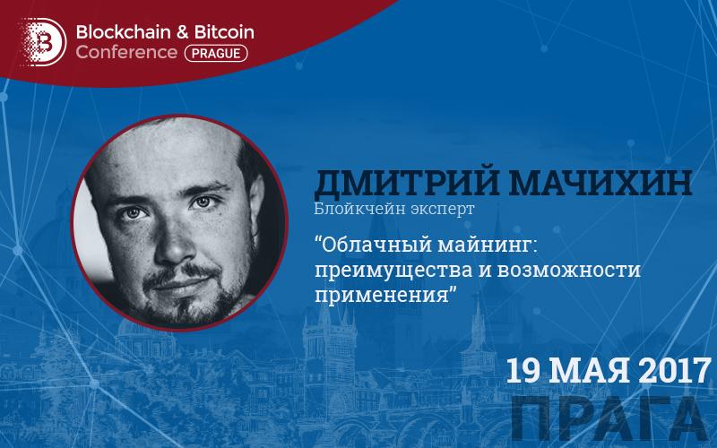 Представляем модератора Blockchain & Bitcoin Conference Prague